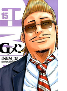 Gメン 15 (少年チャンピオン・コミックス)(少年チャンピオン・コミックス)