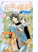 花冠の竜の国encore 5 花の都の不思議な一日 (PRINCESS COMICS)(プリンセス・コミックス)