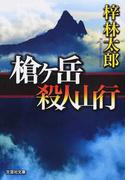 槍ケ岳殺人山行 (文芸社文庫)