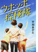 ウホッホ探険隊 (河出文庫)(河出文庫)