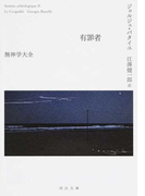 有罪者 無神学大全 (河出文庫)(河出文庫)