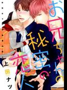 お兄ちゃんの秘密の恋人 (バーズコミックス リンクスコレクション)