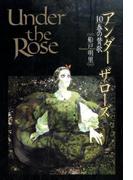 Under the Rose 10 春の賛歌 (バーズコミックス デラックス)