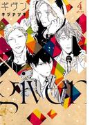 ギヴン 4 (ディアプラスコミックス)