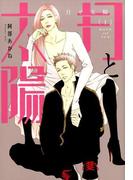 月と太陽 1 (ディアプラス・コミックス)(ディアプラス・コミックス)