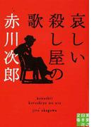 哀しい殺し屋の歌 (実業之日本社文庫)(実業之日本社文庫)