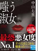 嗤う淑女 (実業之日本社文庫)(実業之日本社文庫)