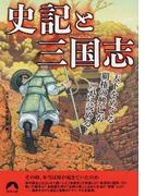 史記と三国志 天下をめぐる覇権の興亡が一気に読める!