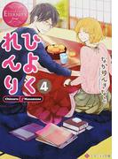 ひよくれんり Chizuru & Masamune 4 (エタニティ文庫 エタニティブックス Rouge)
