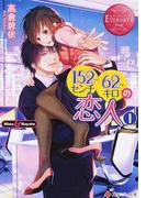 152センチ62キロの恋人 Mina & Hayato 1 (エタニティ文庫 エタニティブックス Rouge)