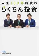 人生100年時代のらくちん投資 (日経ビジネス人文庫)(日経ビジネス人文庫)