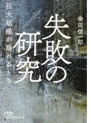 失敗の研究 巨大組織が崩れるとき (日経ビジネス人文庫)(日経ビジネス人文庫)