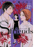 S friends〜セフレの品格〜 12 (JOUR COMICS)(ジュールコミックス)