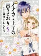 オオカミ王子の言うとおり 5 (JOUR COMICS)(ジュールコミックス)