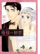 俺様の初恋 (JOUR COMICS)(ジュールコミックス)