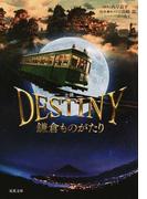 小説DESTINY鎌倉ものがたり (双葉文庫)