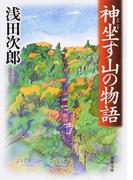 神坐す山の物語 (双葉文庫)(双葉文庫)