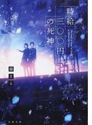 時給三〇〇円の死神 (双葉文庫)