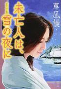 未亡人は、雪の夜に 書き下ろし長編性春エロス (双葉文庫)(双葉文庫)
