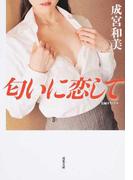 匂いに恋して オリジナル長編淫香エロス (双葉文庫)(双葉文庫)