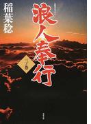 浪人奉行 長編書き下ろし 3ノ巻 (双葉文庫)(双葉文庫)
