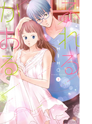 ふれるかおる 2 (白泉社レディース・コミックス)