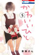 かわいいひと 5 (花とゆめCOMICS)