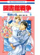 図書館戦争 別冊編5 LOVE&WAR (花とゆめCOMICS)