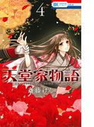 天堂家物語 4 (花とゆめCOMICS)