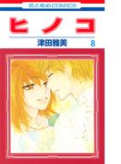 ヒノコ 8 (花とゆめCOMICS)