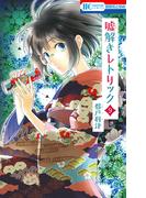 噓解きレトリック 9 (花とゆめCOMICS)(花とゆめコミックス)