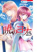暁のヨナ 25 (花とゆめコミックス)(花とゆめコミックス)