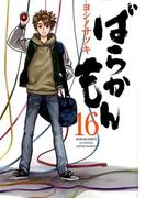 ばらかもん 16 (ガンガンコミックスONLINE)