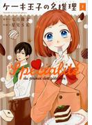 ケーキ王子の名推理 2 (ガンガンコミックスONLINE)(ガンガンコミックスONLINE)