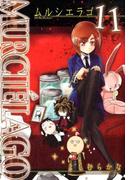 MURCIÉLAGO 11 (ヤングガンガンコミックス)(ヤングガンガンコミックス)