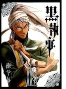 黒執事 26 (Gファンタジーコミックス)(Gファンタジーコミックス)