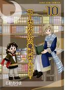 コーセルテルの竜術士~子竜物語~ 10 通常版 (IDコミックス/ZERO-SUMコミックス)