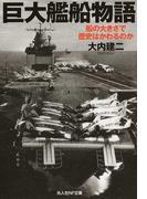 巨大艦船物語 船の大きさで歴史はかわるのか (光人社NF文庫)(光人社NF文庫)