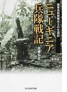 ニューギニア兵隊戦記 陸軍高射砲隊兵士の生還記 新装版