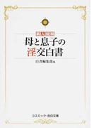 素人投稿母と息子の淫交白書 (コスミック・告白文庫)