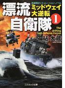 漂流自衛隊 長編戦記シミュレーション・ノベル 1 ミッドウェイ大逆転