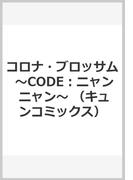 コロナ・ブロッサム 〜CODE:ニャン ニャン〜 (キュンコミックスTLコミックセレクション)