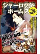 コミック シャーロック・ホームズ The BEST (ミッシィコミックス)(ミッシィコミックス)