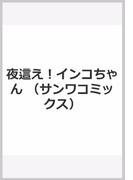 夜這え!インコちゃん (サンワコミックス)