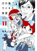 江の島ワイキキ食堂 11 (コミック ねこぱんちコミックス)(ねこぱんちコミックス)