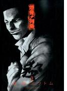 爆音列島 3 (YKコミックス)(YKコミックス)