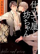 仕立て屋と坊ちゃん 2 (KAIOHSHA COMICS)