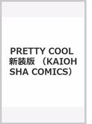 PRETTY COOL【新装版】 (KAIOHSHA COMICS)