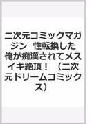 二次元コミックマガジン  性転換した俺が痴漢されてメスイキ絶頂! (二次元ドリームコミックス)