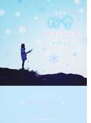 粉 雪 ブルーレーベル (仮) (ケータイ小説文庫)(ケータイ小説文庫)